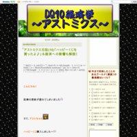 ドラクエ10(DQX)経済学 ~アストルティア・エコノミクス~
